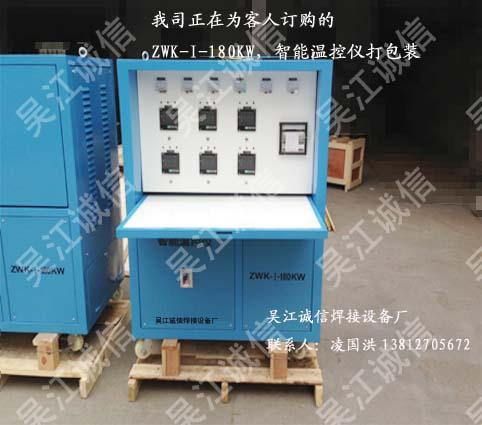 zwk-i-180kw 智能温控仪